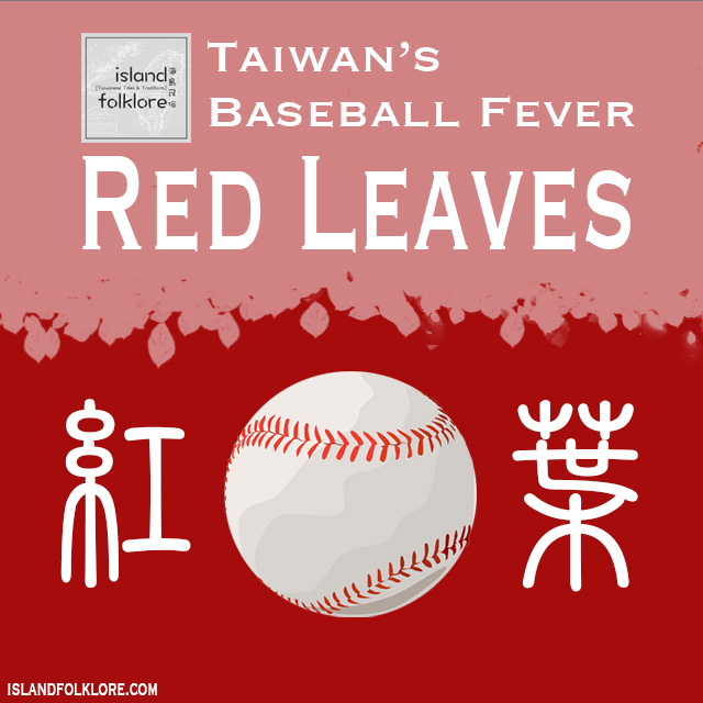 Red Leaves: Taiwan's Baseball Fever